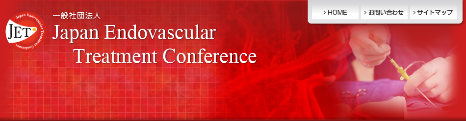 一般社団法人 Japan Endovascular Treatment Conference